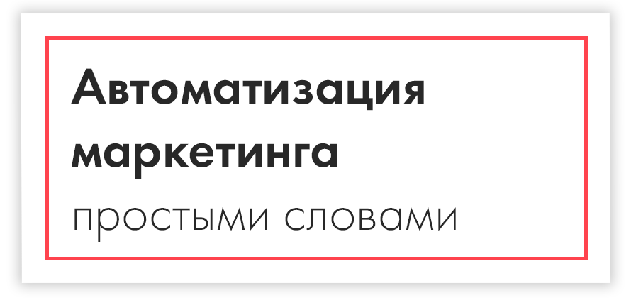 Автоматизация маркетинга (marketing automation)