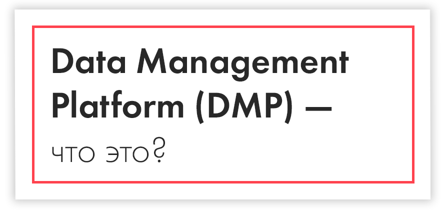 Data Management Platform (DMP) — что это?